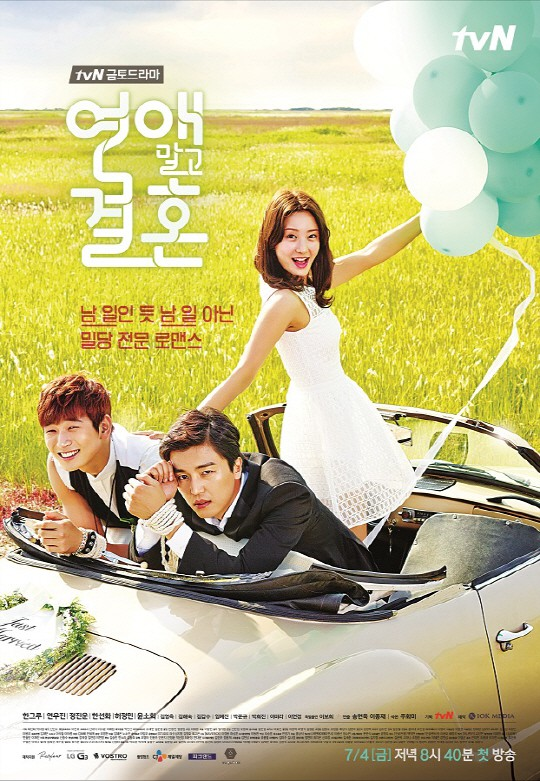 Marriage_Not_Dating-p1