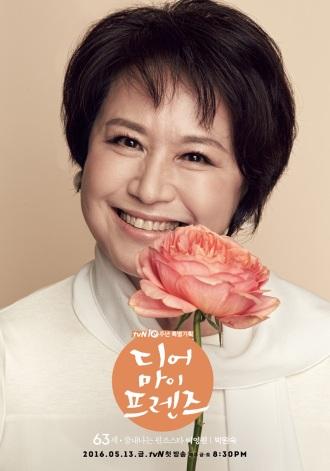 Park Won Suk