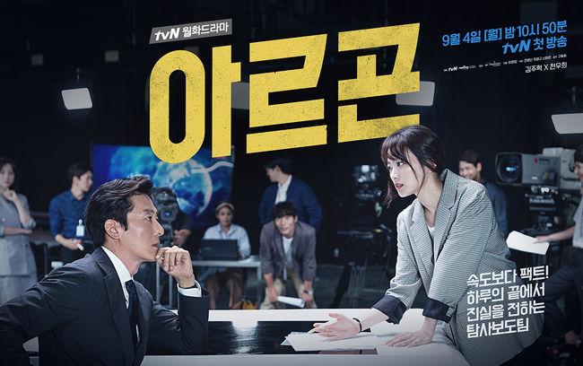 Argon_(Korean_Drama)-TP