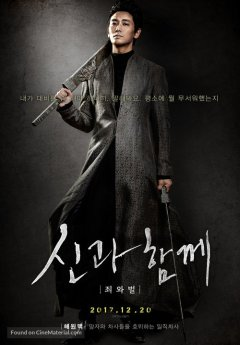 along-with-the-gods-south-korean-movie-poster